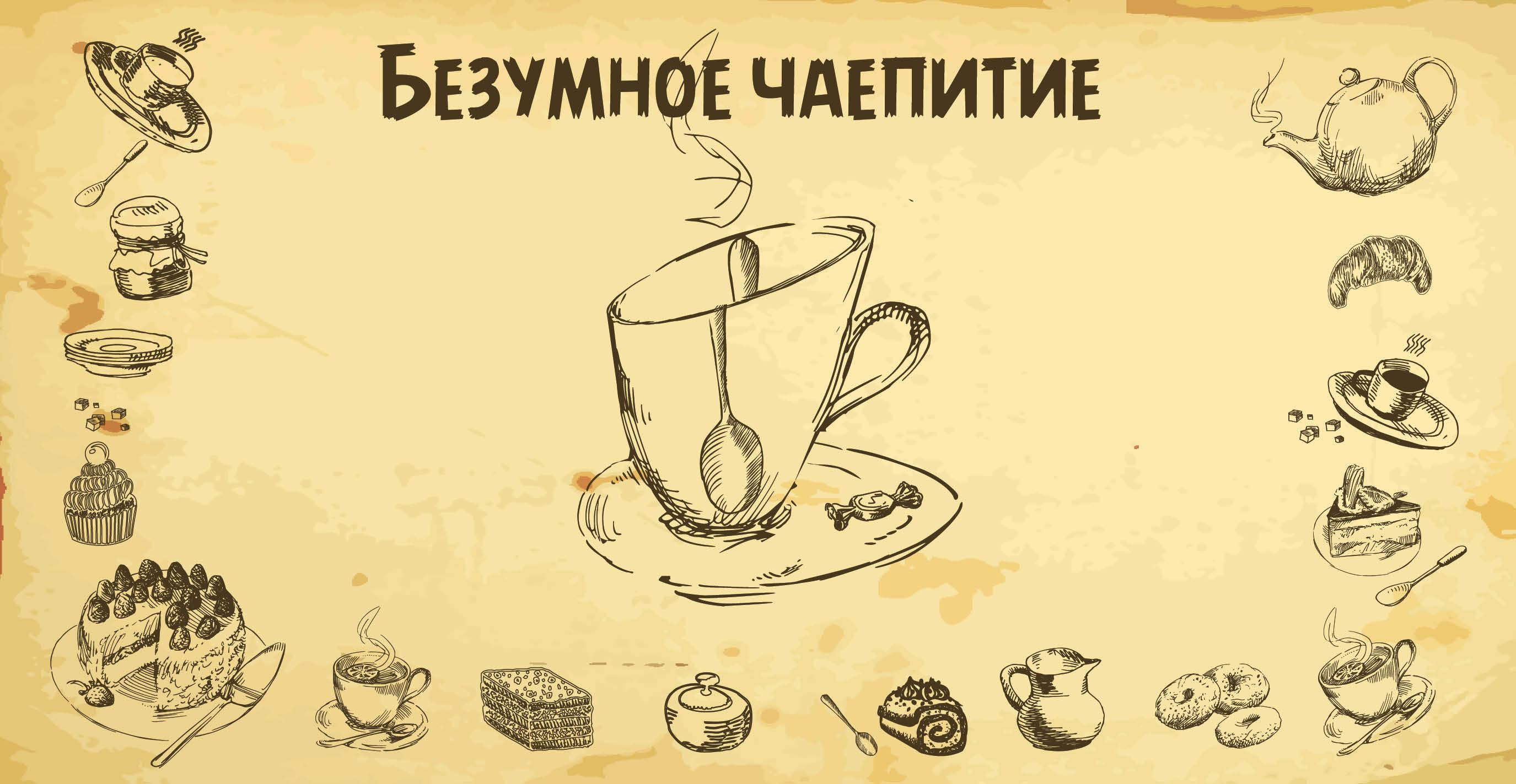 Приглашения на безумное чаепитие
