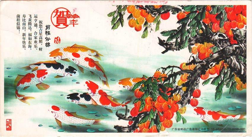 Китайские открытки старые